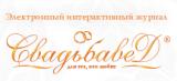Франшиза Журнал `Свадьбавед`