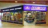 Франшиза AGA-АВТОМАГ: Сеть фирменных магазинов для автомобилистов