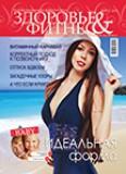 Франшиза Журнал «Здоровье и фитнес»: Ежемесячный глянцевый журнал