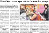 Франшиза Ticket Com реклама на чеках: статья в г. Владимир