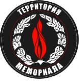 Франшиза Территория Мемориала