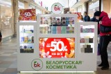 Франшиза БК - Белорусская Косметика: `БК`- Белорусская косметика`