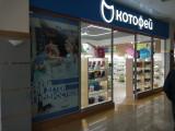 Франшиза ТМ КОТОФЕЙ: Магазин г. Москва