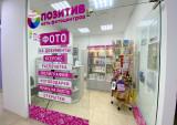 Фотосалон Позитив Фотосалон Позитив в Москве