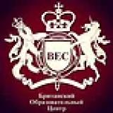 Британский образовательный центр (British Educational Centre)